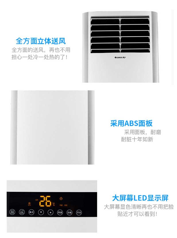 详情页-7格力(GREE) 2匹定频冷暖柜机 立柜式家用空调悦雅 2匹