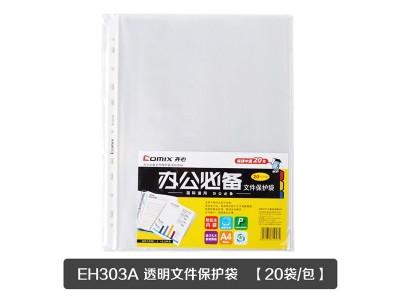 EH303A齐心十一孔保护袋
