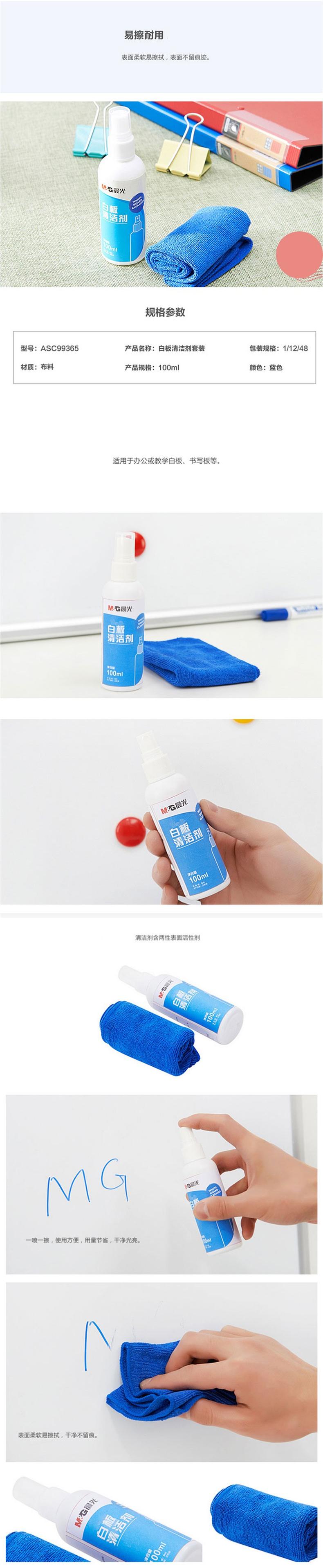 晨光白板清洁剂ASC99365