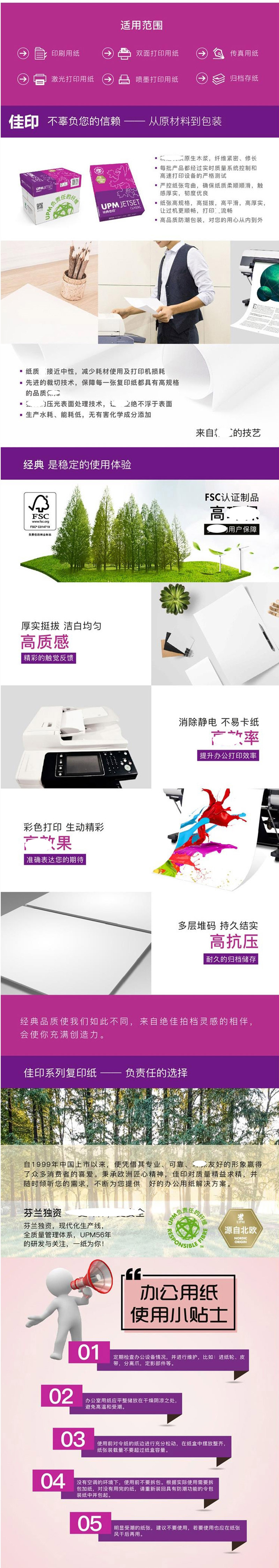 70g A4经典佳印复印纸 紫佳印
