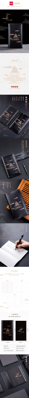 得力(deli) SZ623 颐和园系列48K手账本 复古烫金款日程计划本