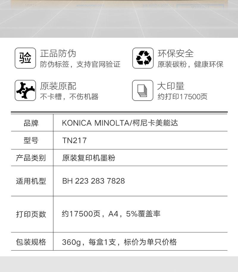 柯尼卡美能达 TN217 碳粉 黑色2