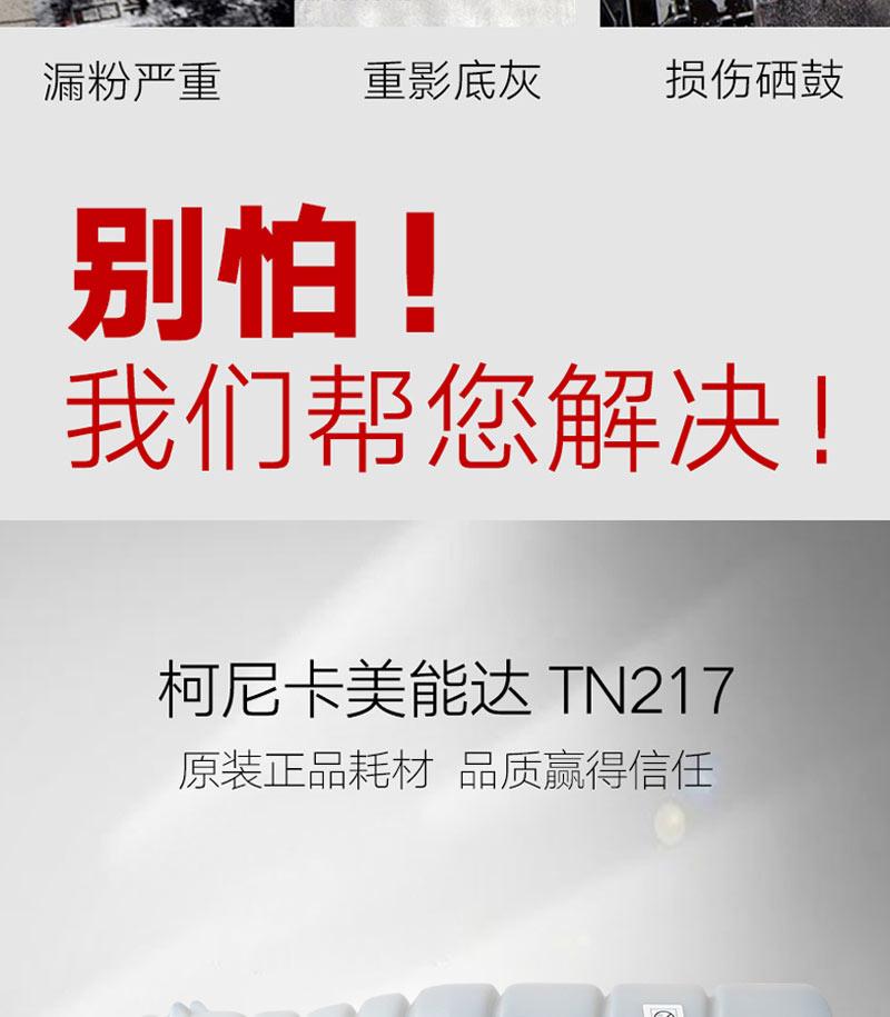 柯尼卡美能达 TN217 碳粉 黑色4