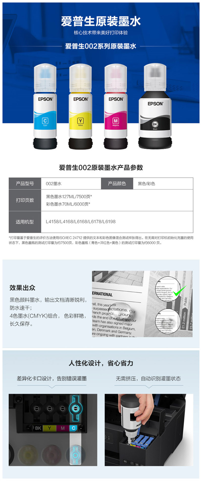 爱普生 002 T03X2 墨水 青色 适用于墨仓式打印机1