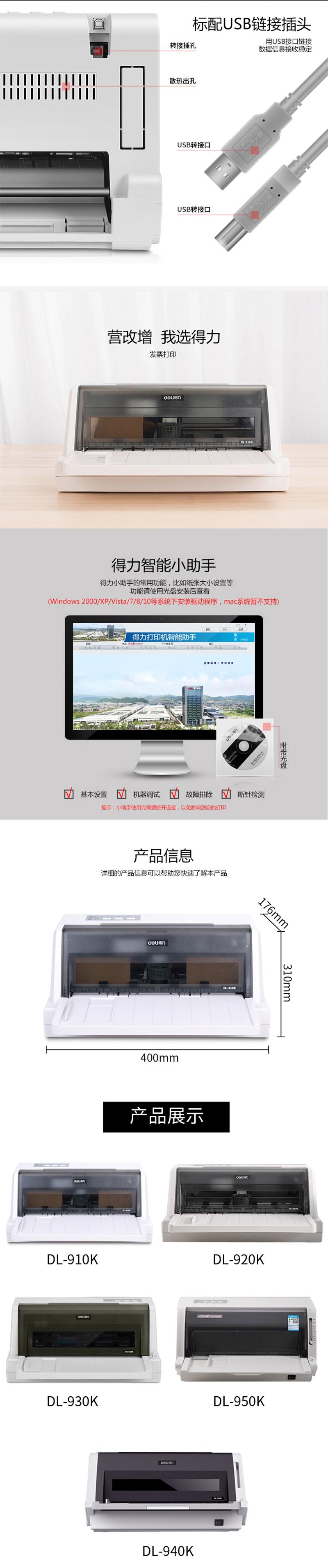得力DL-910K 针式打印机