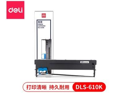 得力 DLS-610K黑色色带