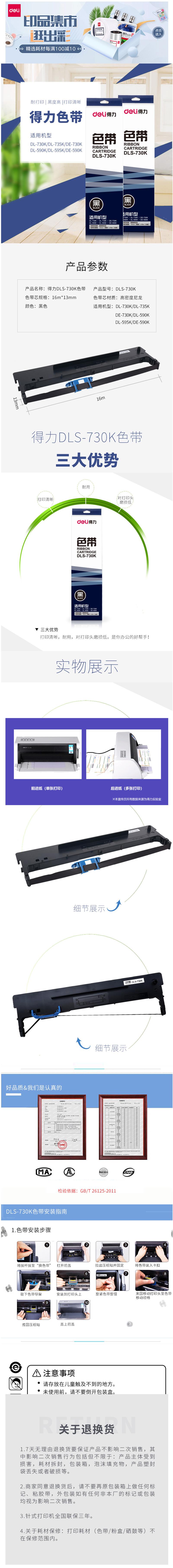 得力 DLS-730K黑色色带