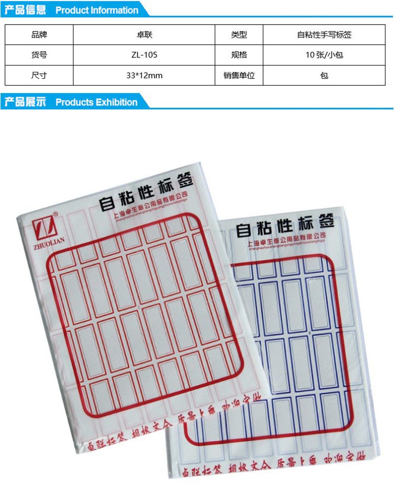 卓联 ZL-105 自粘性标签