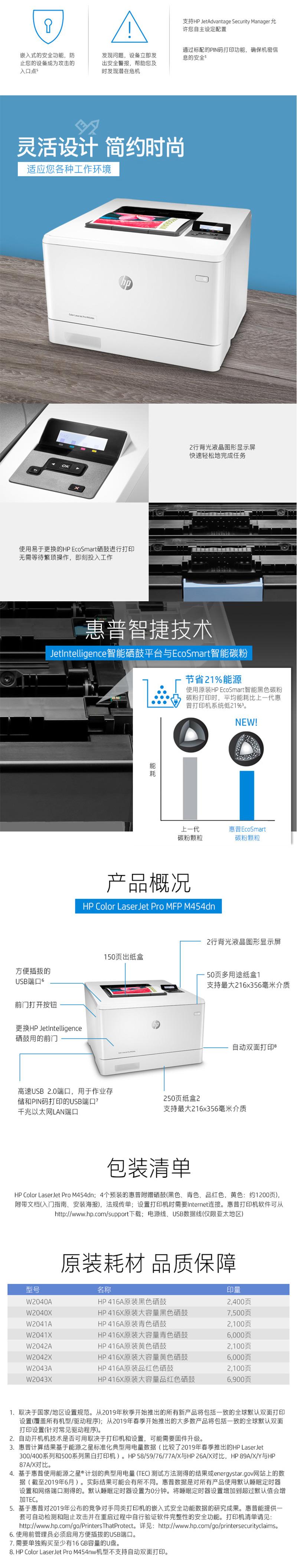 惠普M454DN 彩色激光打印机