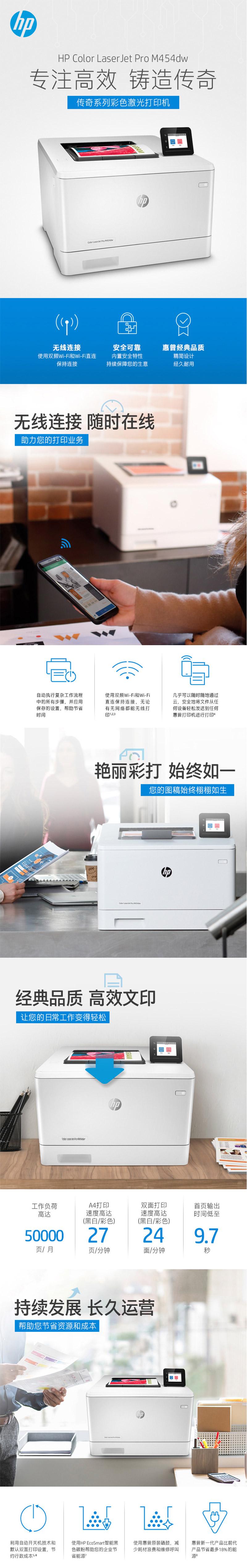 惠普M454DW 彩色激光打印机