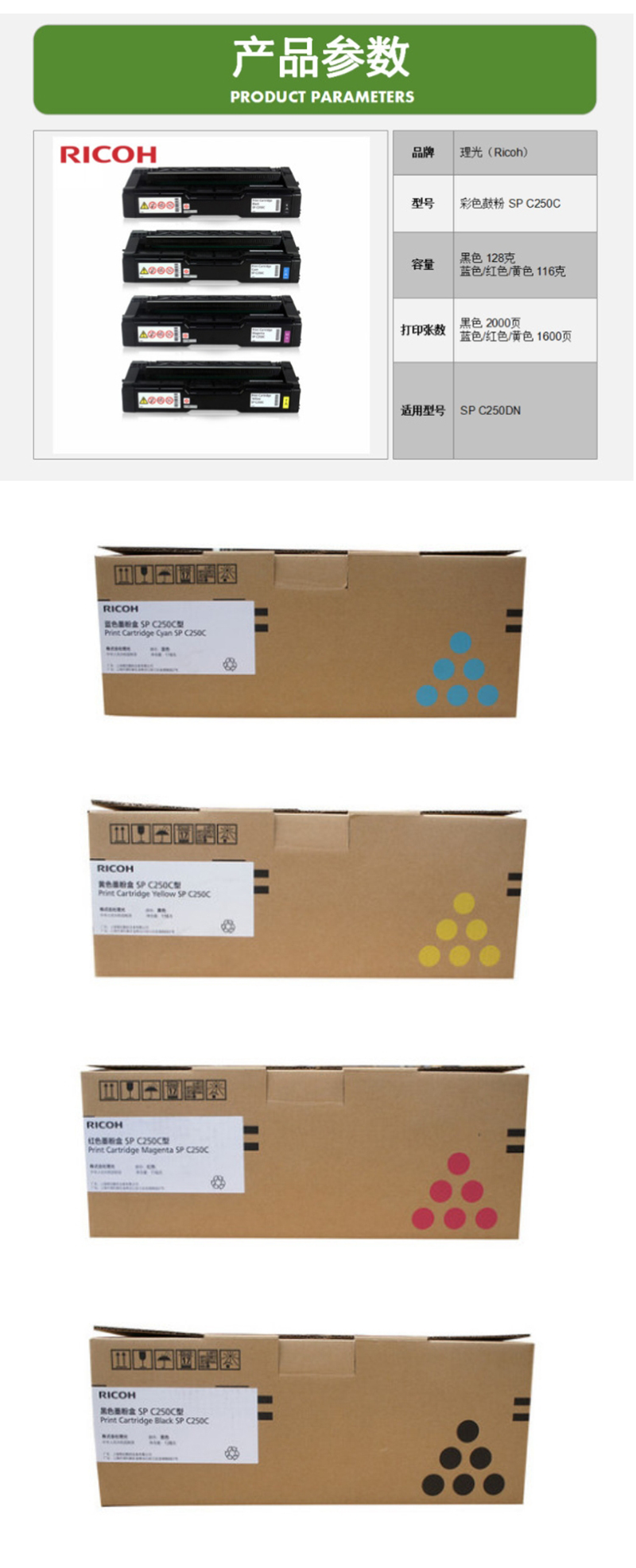 理光 SP C250C 蓝色 硒鼓墨粉盒 (适用 SP C250DN)