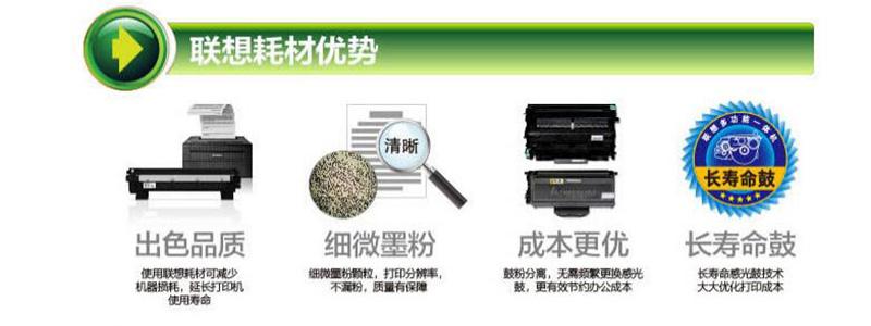 4联想 LD-2020 黑色硒鼓 适用于(LJ2000 M3120 M7120打印机)