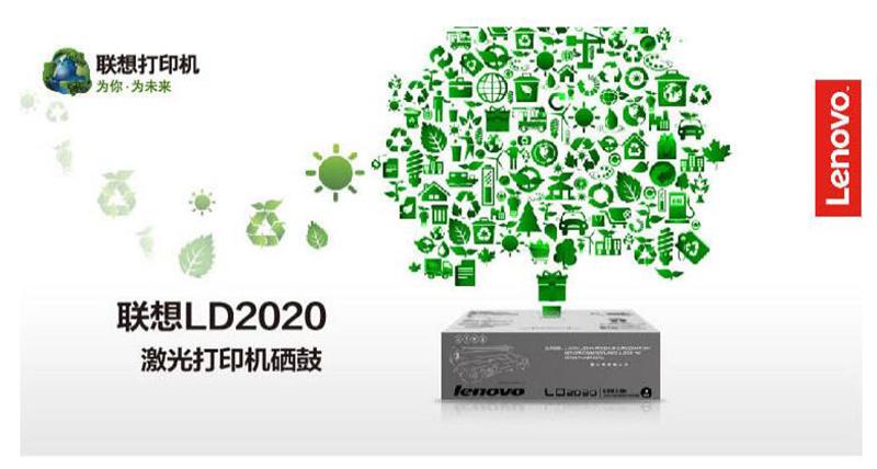 5联想 LD-2020 黑色硒鼓 适用于(LJ2000 M3120 M7120打印机)