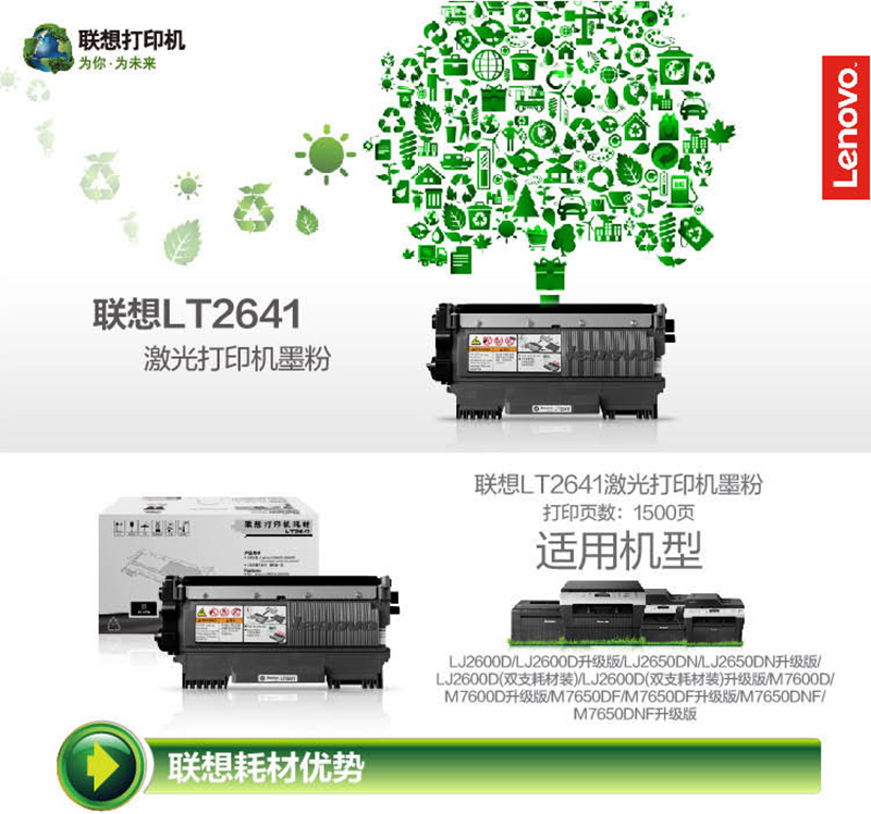 1联想 LD2641 原装硒鼓黑色 (适用于LJ2600D 2650DN M7600 M7600D M7650DF M7650DNF打印机)