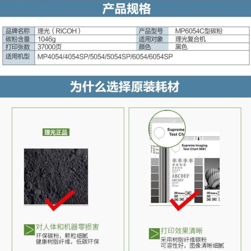 理光 MP 6054C型 原装碳粉黑色 适用于4054 5054 5054Sp 6054 6054SP 4055Sp 5055SP 6055Sp)1