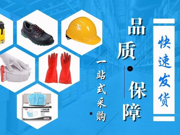 劳保用品采购清单之头眼面部防护用品系列劳保用品清单明细表