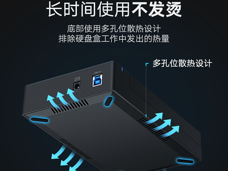 绿联30849  3.5英寸黑色USB3.0 移动硬盘盒