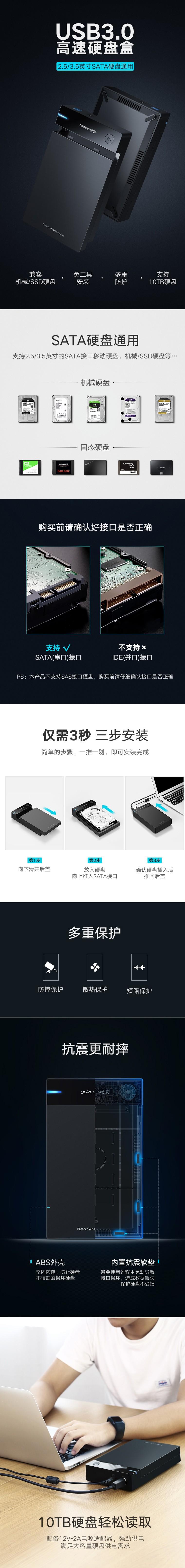 绿联30849 3.5英寸黑色USB3.0 移动硬盘盒 详情页