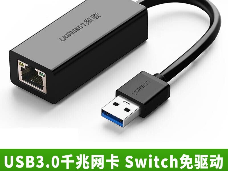 绿联20256 USB转RJ45网络转接头 USB3.0黑色