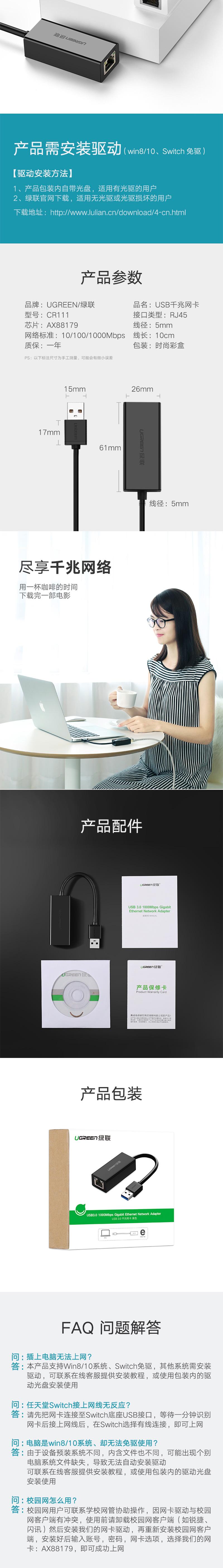 绿联20256 USB转RJ45网络转接头 USB3.0黑色 详情页