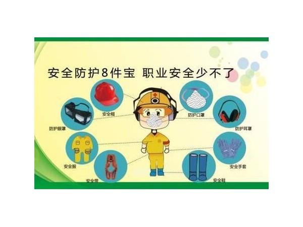 劳保用品采购清单之个人防护用品和特种劳动防护用品百科介绍