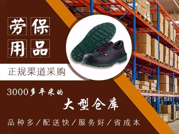 劳动防护用品分类 劳动防护用品的作用及劳动防护用品使用注意事项