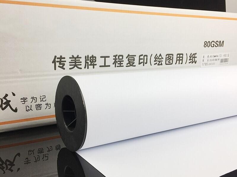 80g 594*150传美工程纸