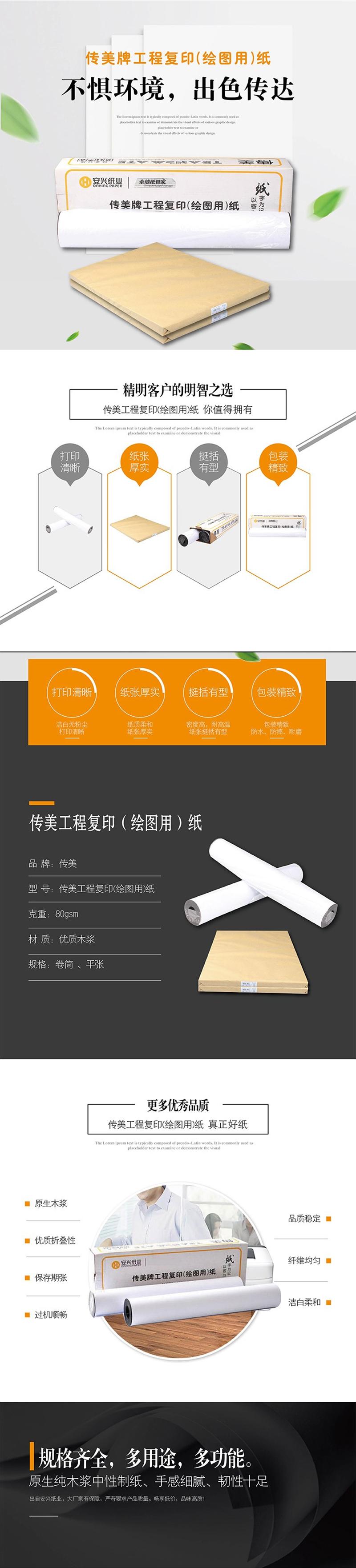 80g 594*150传美工程复印纸