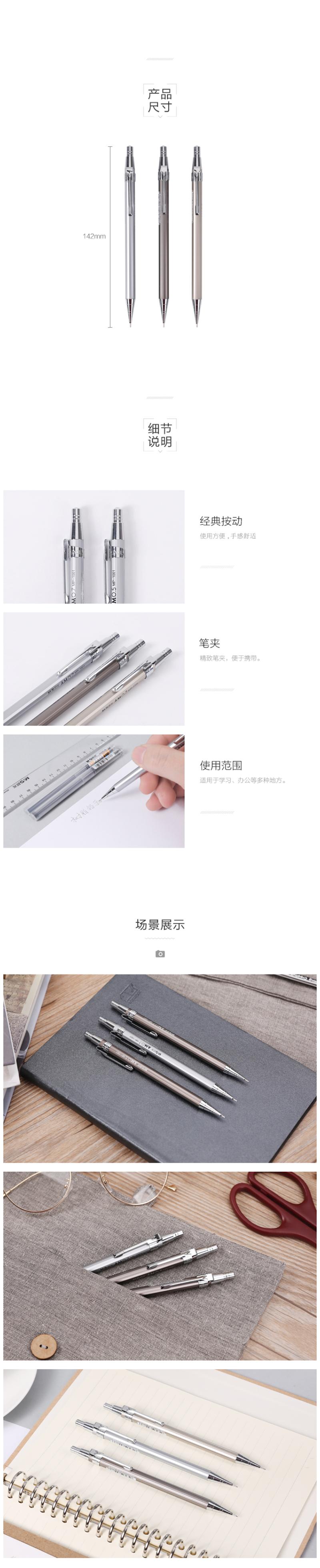 晨光MP-1001 0.5mm自动铅笔
