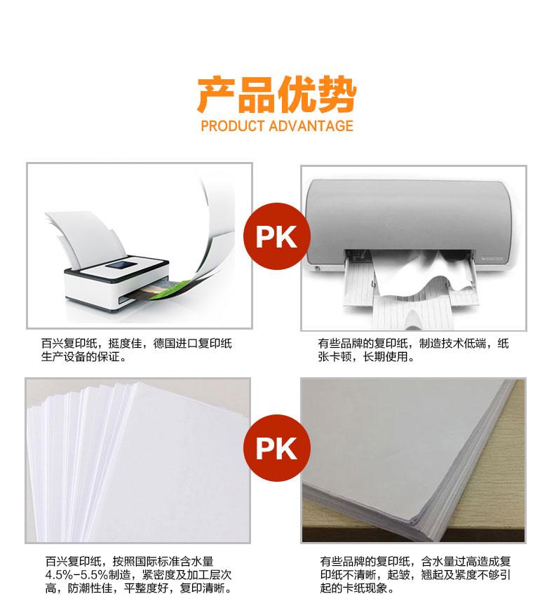 a4复印纸70g紫多林