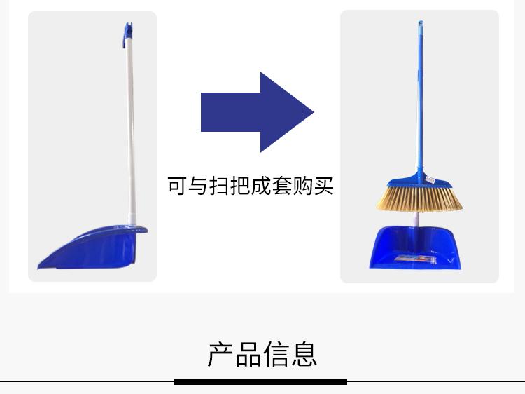 塑料扫帚簸箕