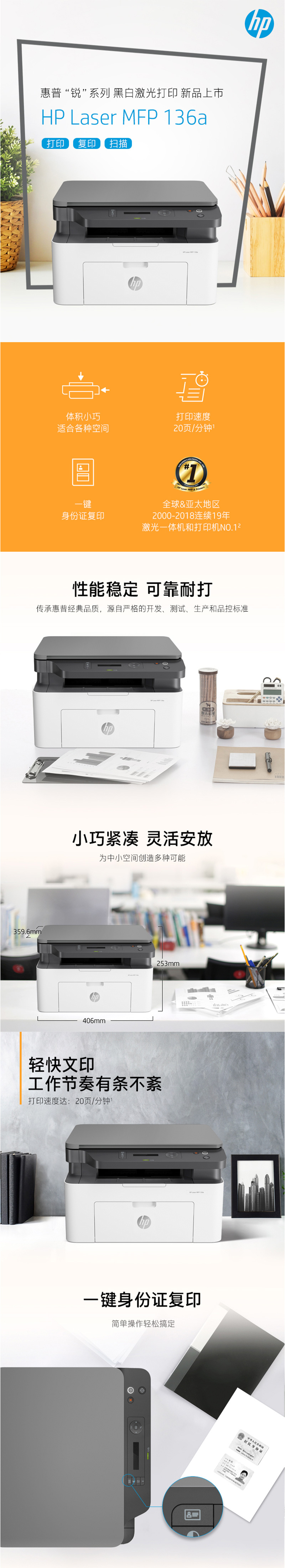 HP 136a 激光打印机