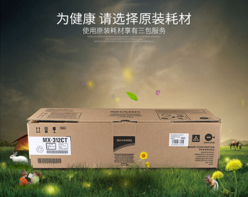 夏普MX-312CT数码复印机墨粉1