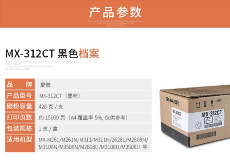 夏普MX-312CT数码复印机墨粉4