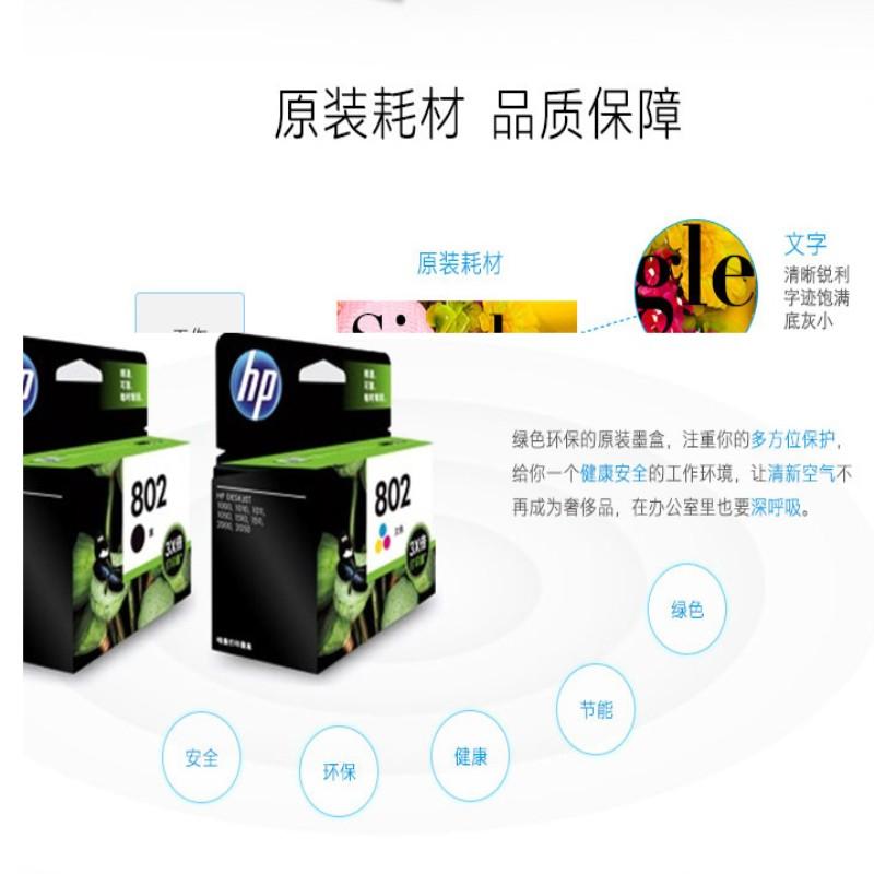惠普 CB316ZZ 862号 黑色墨盒(适用HPPPhotosmart C5388 B210A B110A 6510 photosmart 7510)
