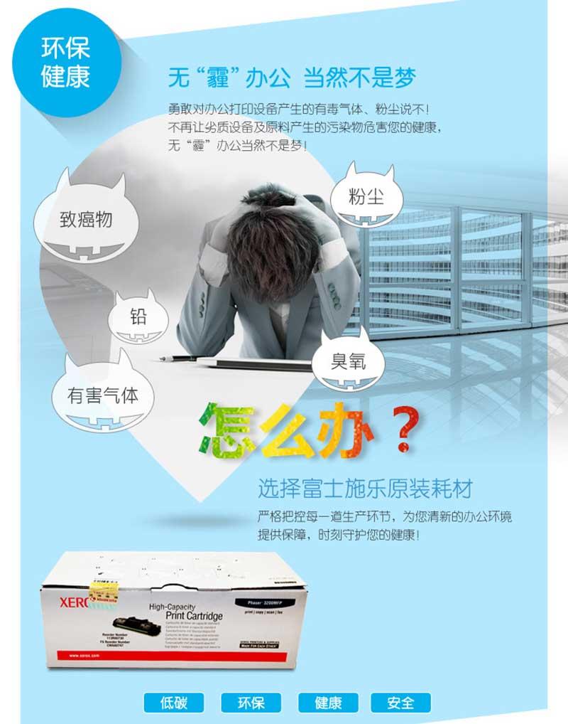 富士施乐 3200MFP 黑色硒鼓(适用Phaser 3200MFP)