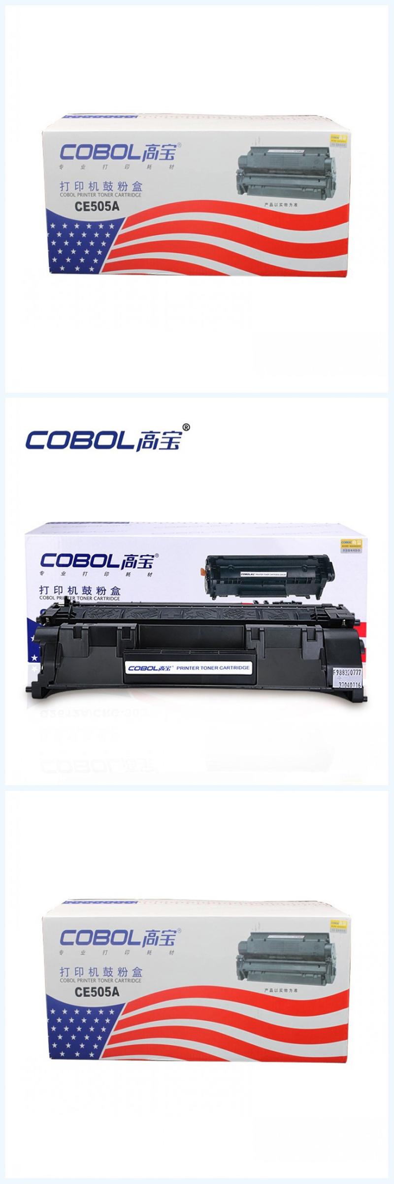 高宝 CE505A黑色 硒鼓 用于HP惠普 CE505A P2030 P2035n P2055打印机