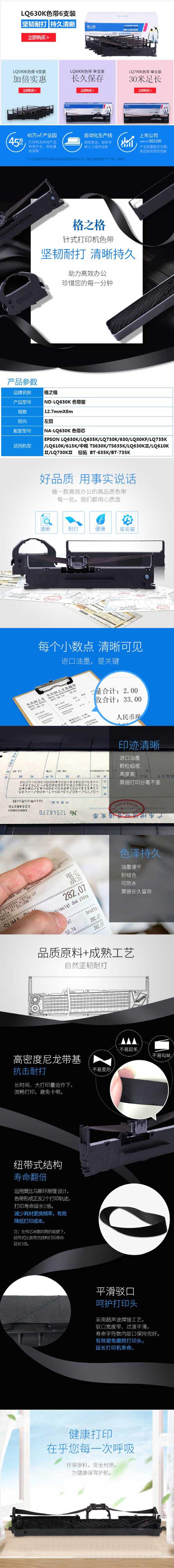 格之格 LQ630K 打印机色带架 适用LQ635K LQ735K LQ80KF LQ610K LQ615 LQ630
