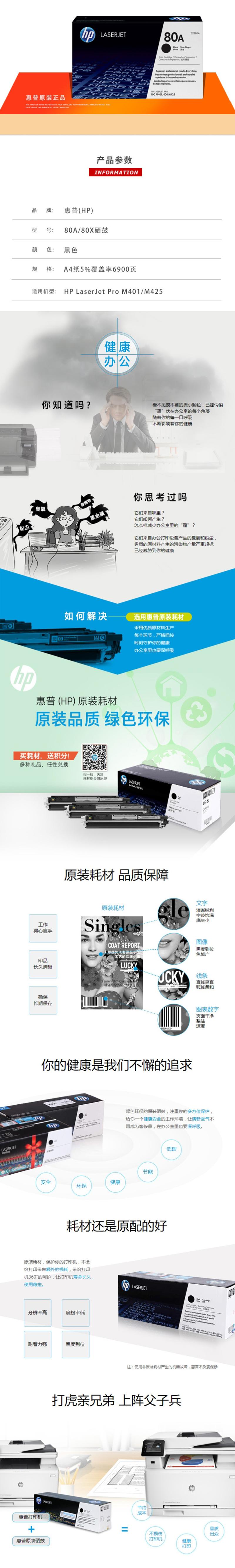 惠普 80A CF280A黑色 打印机硒鼓 适用于HP LasterJet Pro 400 M401打印机系列和400 M425 MFP系列