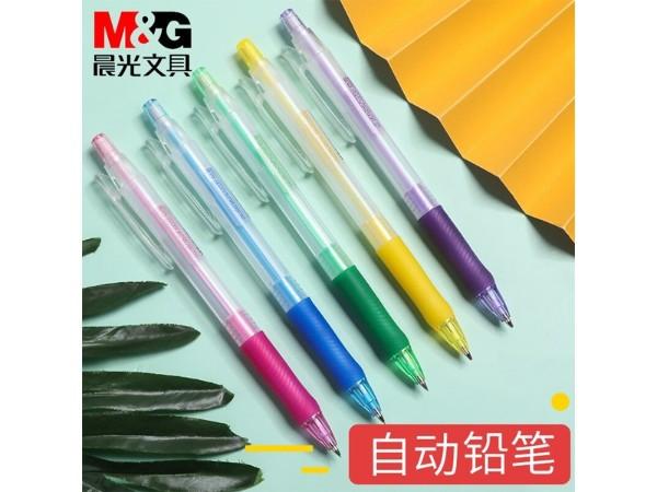 晨光8101自动铅笔