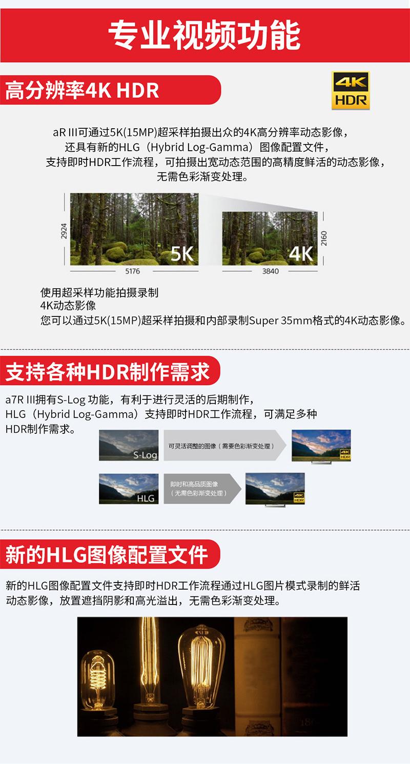索尼(SONY)ILCE-7RM3/A7R3/a7Rm3全画幅微单相机 单机身(不含镜头) 官方标配