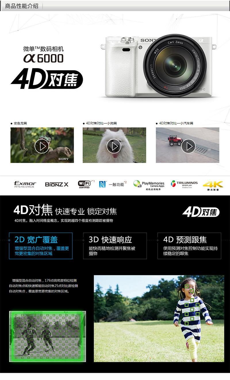 索尼(SONY)ILCE-6000L APS-C微单数码相机标准套装 黑色(约2430万有效像素 E PZ 16-50mm镜头 a6000)