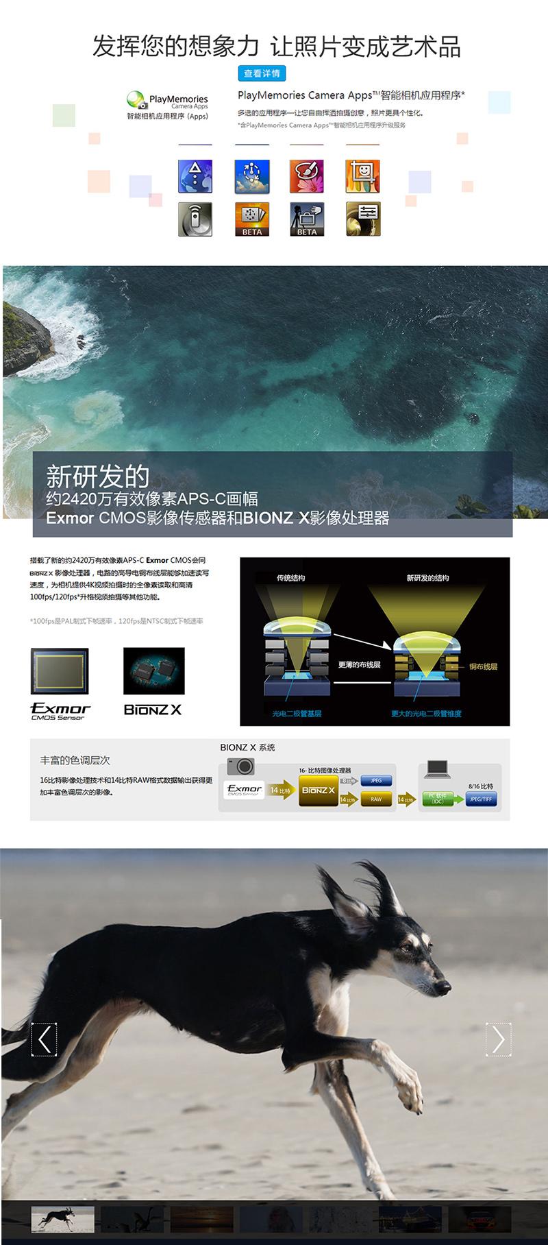 索尼(SONY)ILCE-6300L/a6300 微单数码相机 套机 (E16-50mm)镜头套装 黑色 官方标配