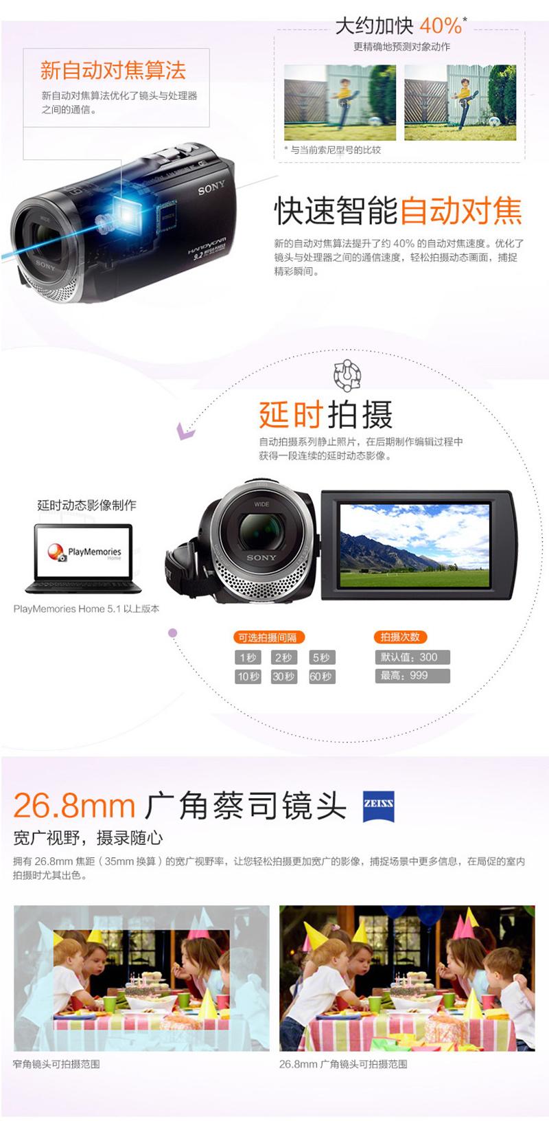 索尼(SONY)HDR-CX450 高清数码摄像机 光学防抖30倍变焦 CX450 HDR-CX450E 官方标配