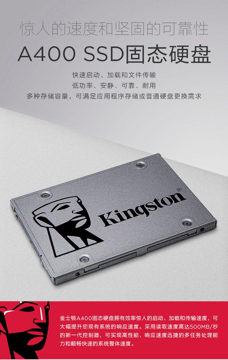 金士顿A400 480G固态硬盘