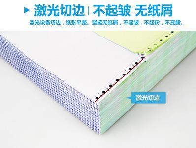 多林电脑打印纸彩色压线