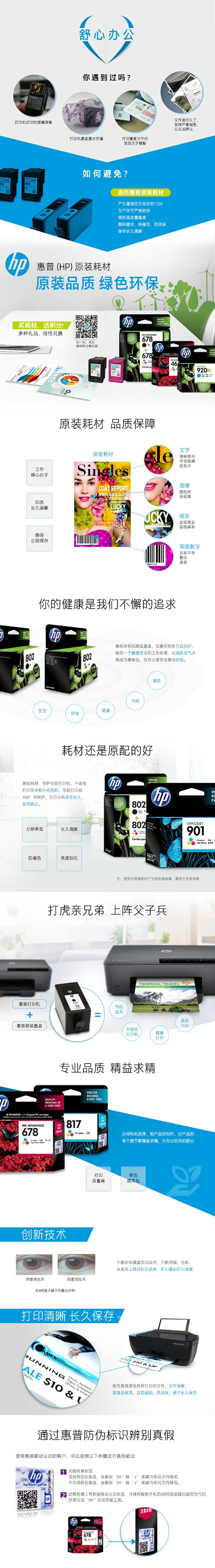 惠普 CC656AA 901号彩色墨盒(适用HP Officejet J4580 J4660 4500)