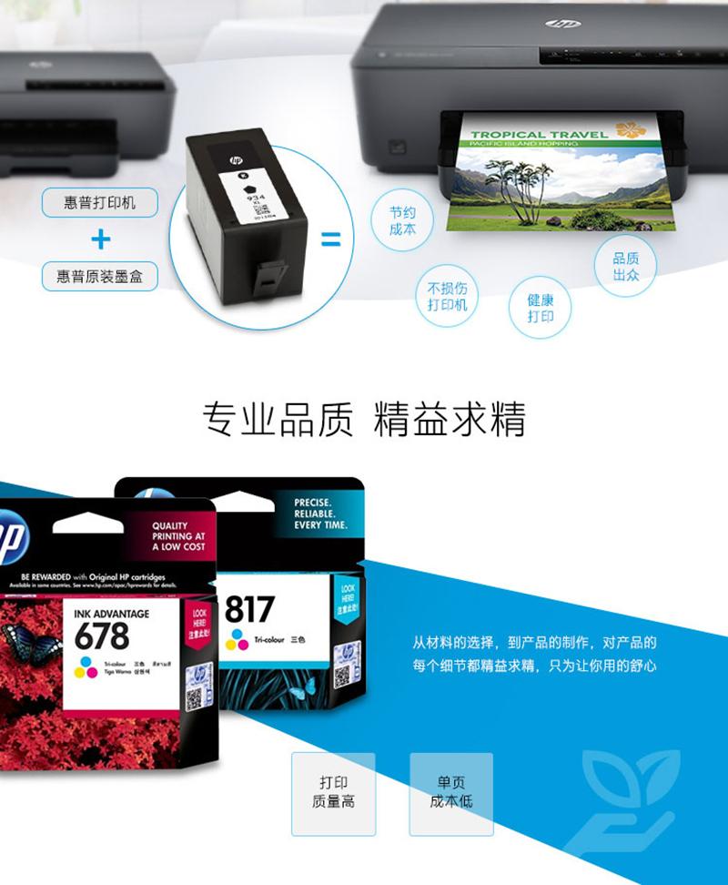 惠普 CD972AA 920XL号 超高容青色墨盒(适用Officejet Pro 6000 6500 7000)
