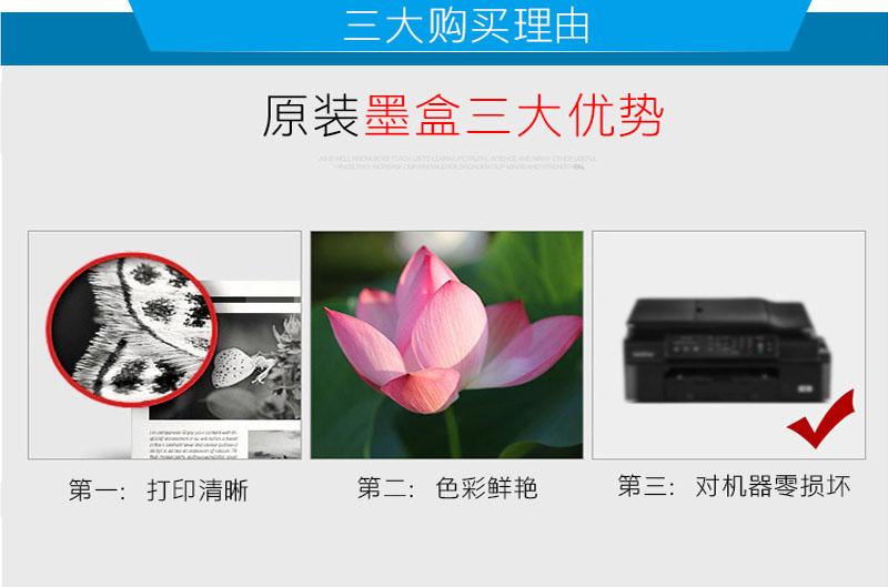 惠普 CC653AA 901号黑色墨盒(适用Officejet J4580 J4660 4500)
