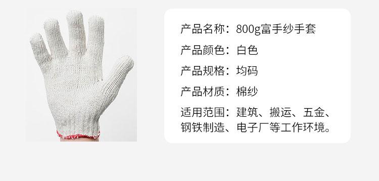 800g手套